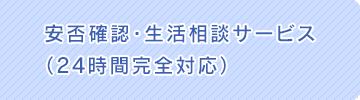 摂津市のリハビリ特化のサービス付き高齢者向け住宅モンクールせっつの安否確認・生活相談サービス(24時間完全対応)
